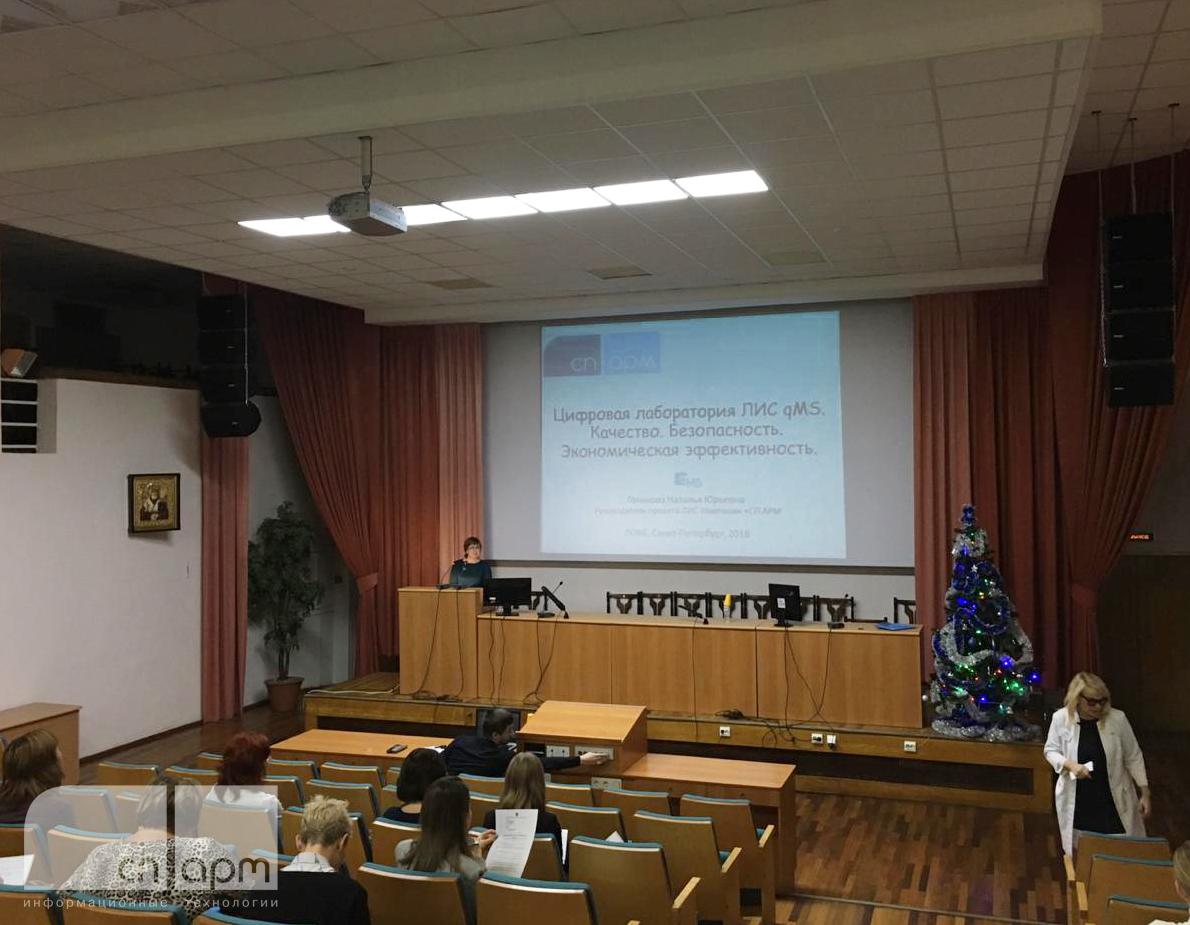 «Актуальные вопросы лабораторной медицины Ленинградской области»