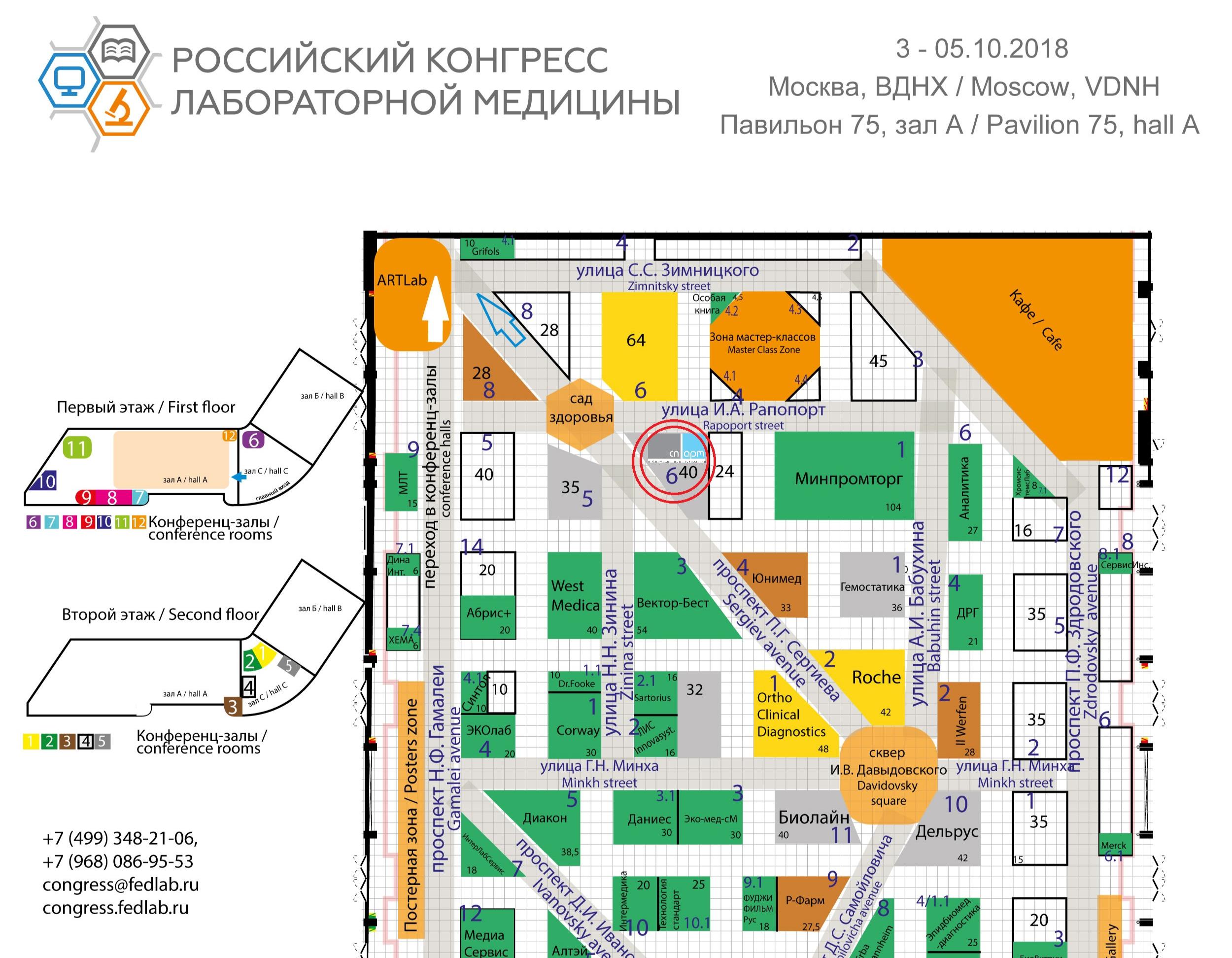 Приглашаем на IV Российский конгресс лабораторной медицины