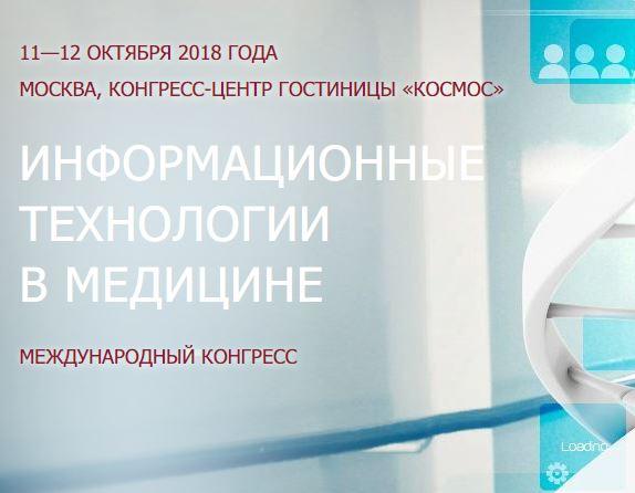 Приглашаем на Международный конгресс «Информационные технологии вмедицине»