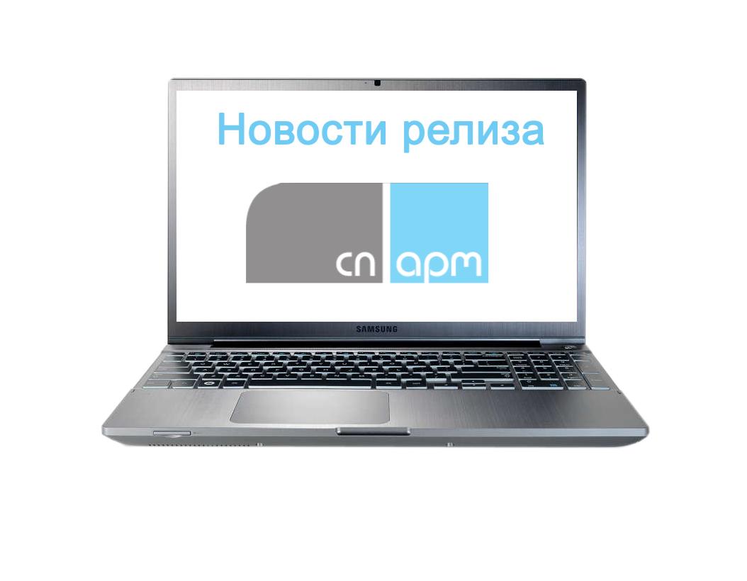 Подготовлен релиз «qMS Новости обновления. Версия 15.5. Для предметных администраторов»