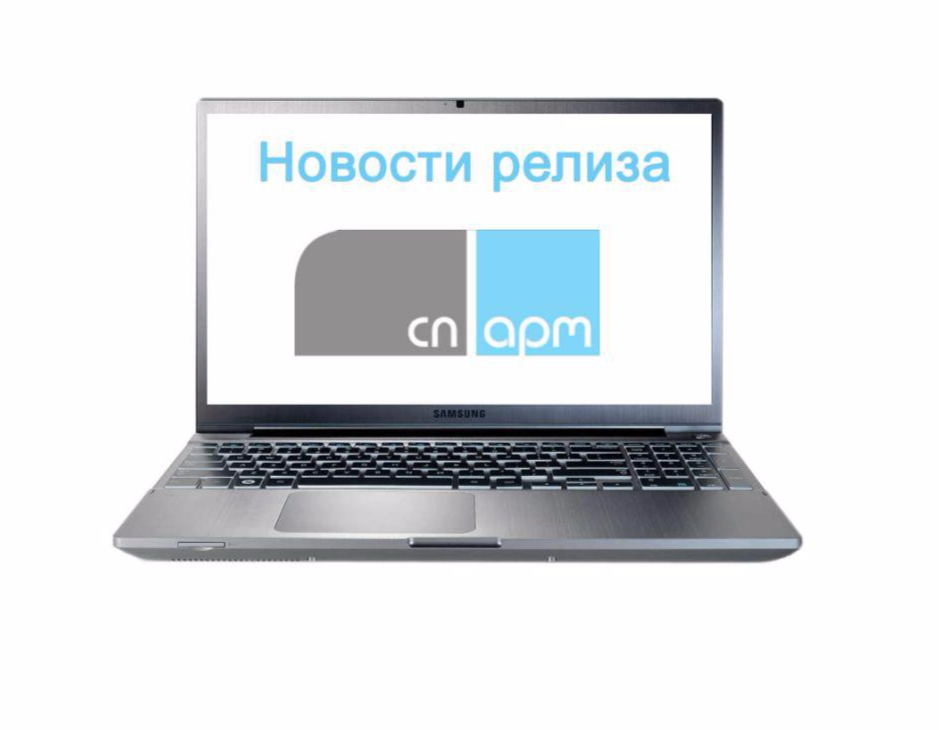 Подготовлен релиз «qMS Новости обновления. Версия 16.2. Для предметных администраторов»