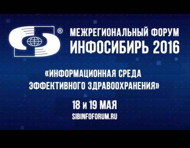 Межрегиональный форум «Инфосибирь-2016»