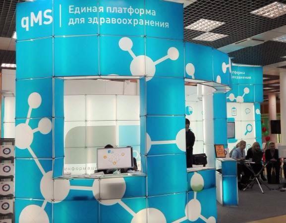 Международный форум «MedSoft-2016»