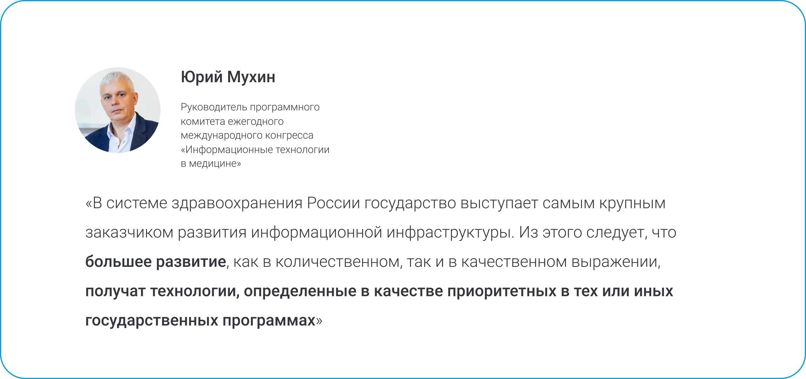 Юрий Мухин, руководитель программного комитета ежегодного международного конгресса Информационные технологии вмедицине