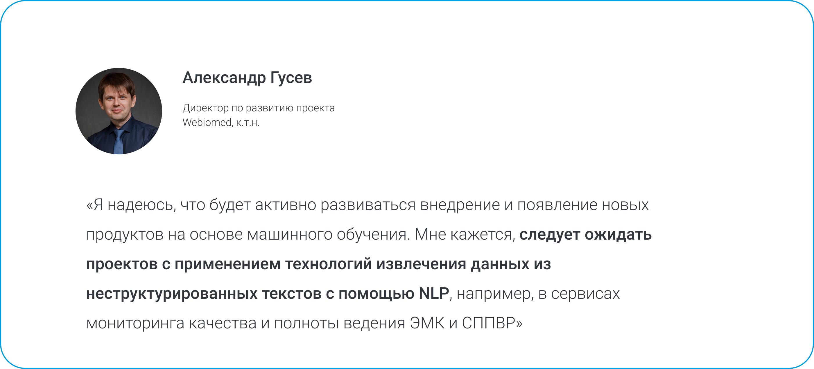Александр Гусев, директор поразвитию проекта Webiomed, к.т.н