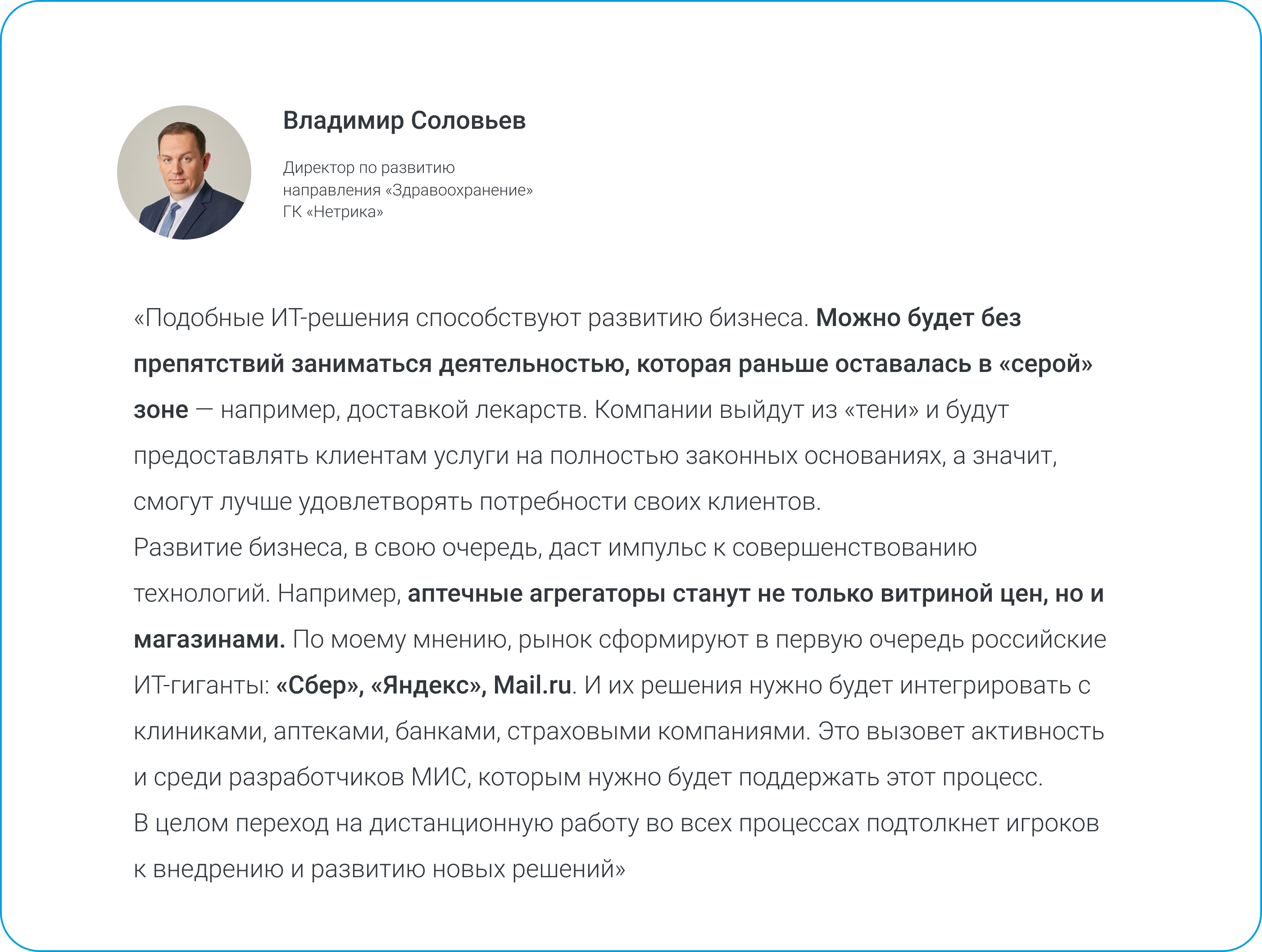 Владимир Соловьев, директор поразвитию направления Здравоохранение ГК Нетрика