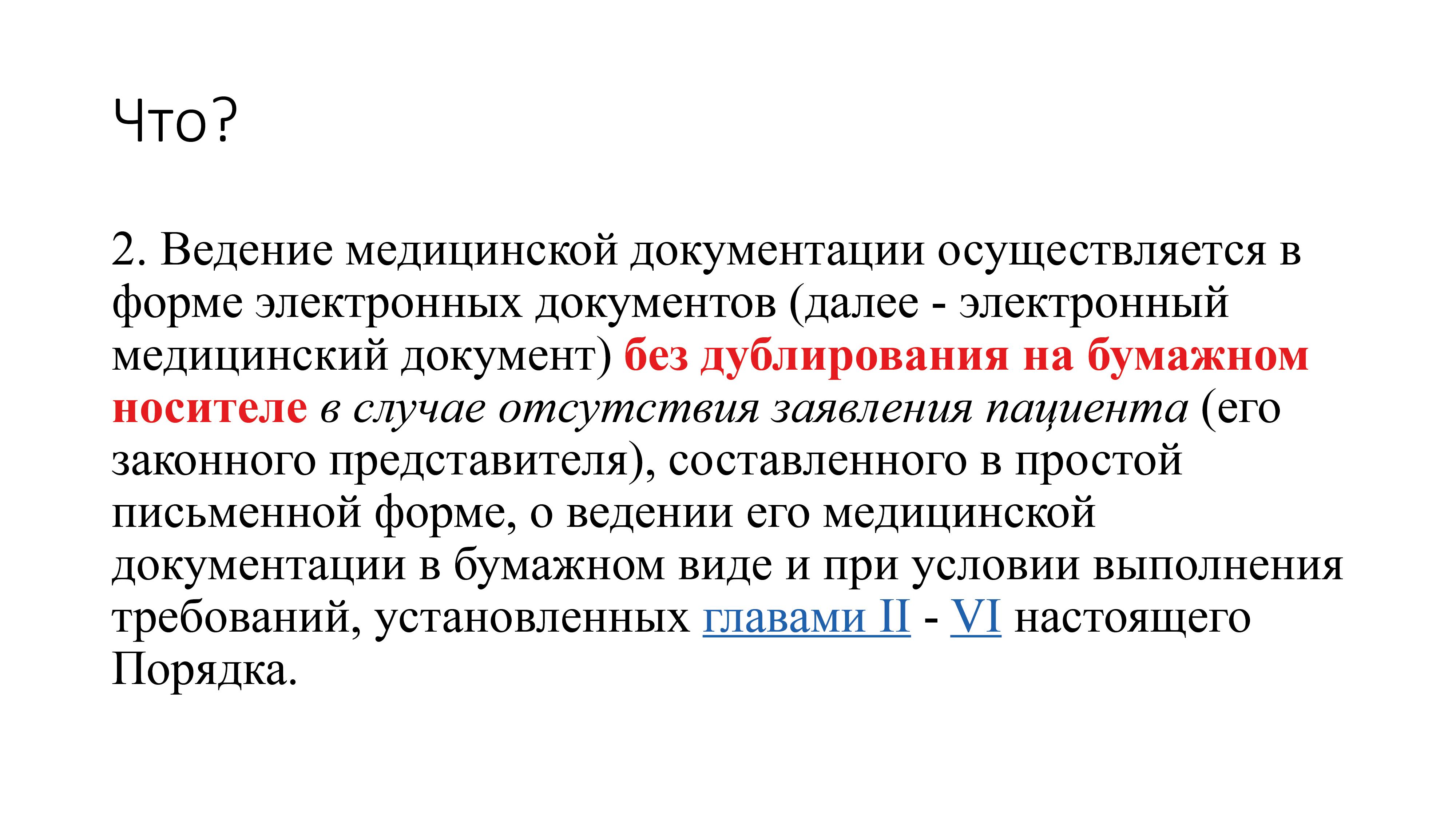 приказ Минздрава 947н ЭДО